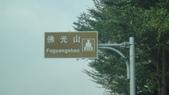 大年初四佛光山(2012.1.26):DSC07400.JPG