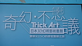 日本3D幻視藝術畫展(2011.5.26):DSC07812.JPG