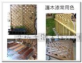 【德國BASF護木漆】Forest Bear Paint 水性護木漆 南方松、原木傢俱、實木傢俱:常用色效果-1AA.jpg