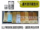 南方松專用的護木漆顏色VS護木漆的應用:color-1.jpg
