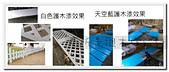 【德國BASF護木漆】Forest Bear Paint 水性護木漆 南方松、原木傢俱、實木傢俱:天空藍vs白色-1A.jpg