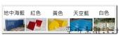 【德國BASF護木漆】Forest Bear Paint 水性護木漆 南方松、原木傢俱、實木傢俱:多彩色版-2AA.jpg