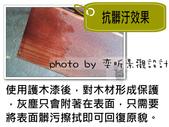 南方松專用的護木漆顏色VS護木漆的應用:effect-2.jpg