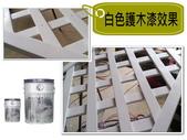 南方松專用的護木漆顏色VS護木漆的應用:color-3.jpg