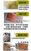 南方松專用的護木漆顏色VS護木漆的應用:effect-8.jpg