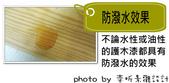 南方松專用的護木漆顏色VS護木漆的應用:effect-1.jpg