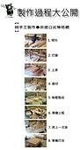 【南方松防腐木格網】【進口南方松、台灣製造】木圍籬、木欄杆、木網片、斜紋、菱形,有框無框特,接受訂製:D.jpg