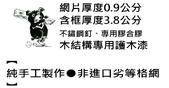 【南方松防腐木格網】【進口南方松、台灣製造】木圍籬、木欄杆、木網片、斜紋、菱形,有框無框特,接受訂製:G.jpg