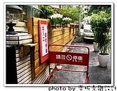 祥雲街 南方松陽台地板、戶外圍牆、遮雨棚、原木信箱、南方松木門:DSCN0121.jpg