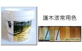 【德國BASF護木漆】Forest Bear Paint 水性護木漆 南方松、原木傢俱、實木傢俱:常用色.jpg