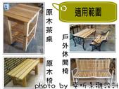 南方松專用的護木漆顏色VS護木漆的應用:effect-5.jpg