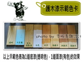 【德國BASF護木漆】Forest Bear Paint 水性護木漆 南方松、原木傢俱、實木傢俱:b-effect-3.jpg