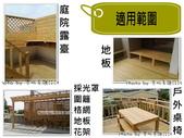 南方松專用的護木漆顏色VS護木漆的應用:effect-4.jpg