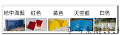 南方松專用的護木漆顏色VS護木漆的應用:多彩色版-2A.jpg