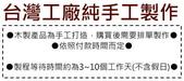 【南方松防腐木格網】【進口南方松、台灣製造】木圍籬、木欄杆、木網片、斜紋、菱形,有框無框特,接受訂製:純手工.jpg