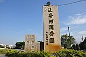 20101219彰化縣北斗鎮北斗河濱公園、明道大學之旅:DSC_8114.JPG