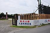 20100709台中縣大安鄉休閒農漁園區之旅:DSC_2716.JPG
