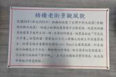 20100228台中縣梧棲鎮老街之旅:DSC_0626.JPG