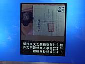 20070302台北縣法務部調查局參觀:DSC00591.JPG