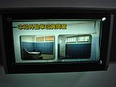 20070302台北縣法務部調查局參觀:DSC00596.JPG