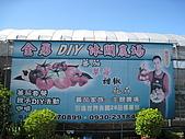 20091003新竹縣北埔鄉金勇&綠世界一日遊:IMG_0353.JPG