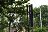 20130615彰化縣田中鎮石頭魚、襪仔王、樂活觀光襪廠一日遊:DSC_0214.JPG