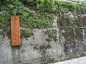 20081018-苗栗縣南庄.蓬萊之旅:IMG_0438.JPG