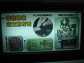 20070302台北縣法務部調查局參觀:DSC00597.JPG