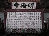 20091024-25二日遊Day2-2台南市孔廟:IMG_0986.JPG