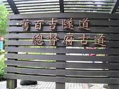 20100407桃園縣大溪鎮花海&後慈湖一日遊:IMG_0386.JPG