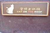 20140927雲林縣虎尾鎮屋頂上的貓、雲林故事館:DSC_0001.JPG