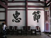 20091024-25二日遊Day2-2台南市孔廟:IMG_0987.JPG