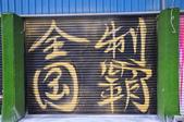 20170827台中市沙鹿夢想街:DSC_4784.JPG