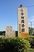 20101219彰化縣北斗鎮北斗河濱公園、明道大學之旅:DSC_8113.JPG