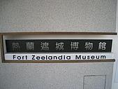 20091024-25二日遊Day2-5台南市安平古堡:IMG_1148.JPG