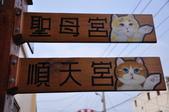 20140927雲林縣虎尾鎮屋頂上的貓、雲林故事館:DSC_0005.JPG