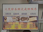 20070302台北縣法務部調查局參觀:DSC00594.JPG