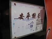 20091024-25二日遊Day2-4台南市樹屋&德記洋行:IMG_1071.JPG