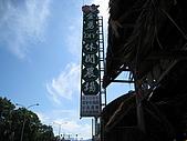 20091003新竹縣北埔鄉金勇&綠世界一日遊:IMG_0355.JPG
