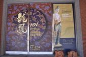 20120725-26宜蘭縣傳統藝術中心&太平山森林遊樂區二日遊:DSC_2855.JPG