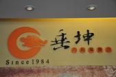 20120707苗栗縣苑裡鎮老街、有機稻場、金良興窯業一日遊:DSC_2590.JPG