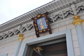 20120728台中市霧峰區金陵山宗教休閒園區-圓滿教堂&亞洲大學一日遊:DSC_3265.JPG