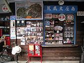 20081018-苗栗縣南庄.蓬萊之旅:IMG_0432.JPG