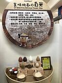 20190427台灣味噌釀造文化館:IMG_3642.JPG