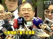 電子騷擾(腦控、洗腦) Mind contral:副總統參選人 林瑞雄精神亢奮難以入睡或睡不著.jpg