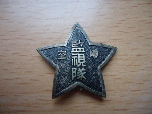 戰前防空監視隊胸章@ 台灣守備步...