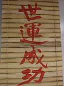 2009-07-28 世運文化行政志工團:DSCF3112.JPG
