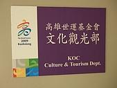 2009-07-28 世運文化行政志工團:DSCF3115.JPG
