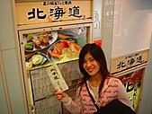 日本蜜月之旅(第一天):新宿北海道餐廳