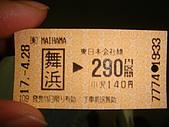 日本蜜月之旅(第二天):DSC02026